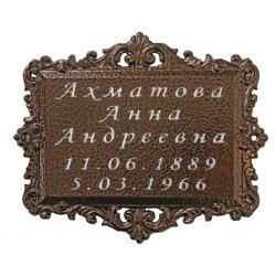 Табличка на памятник «Средняя №4» с гравировкой (шрифт А)