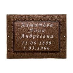 Табличка на памятник «Большая №2» с гравировкой (шрифт А)
