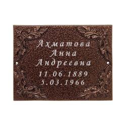 Табличка на памятник «Большая №3» с гравировкой (шрифт А)