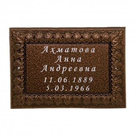 Табличка на памятник «Большая №1» с гравировкой (шрифт А)