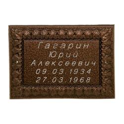 Табличка на памятник «Большая №1» с гравировкой (шрифт Г)