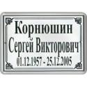 Табличка на памятник «Прямоугольник 1»