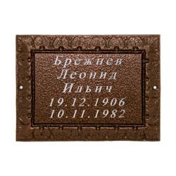 Табличка на памятник «Большая №2» с гравировкой (шрифт Б)