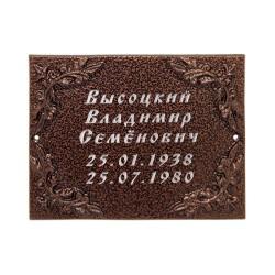 Табличка на памятник «Большая №3» с гравировкой (шрифт В)
