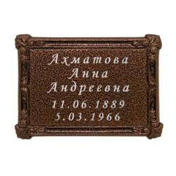 Табличка на памятник «Большая №4» с гравировкой (шрифт А)