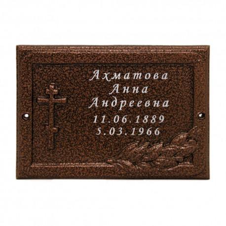 Табличка на памятник «Большая №5» с гравировкой (шрифт А)