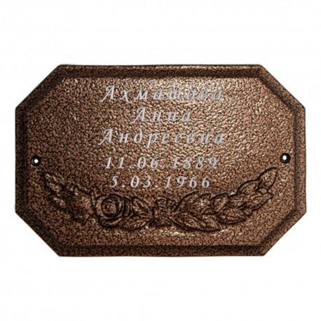 Табличка на памятник «Большая №6» (шрифт А)