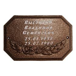 Табличка на памятник «Большая №6» (шрифт В)