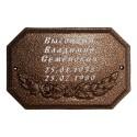 Табличка «Большая №6» с гравировкой