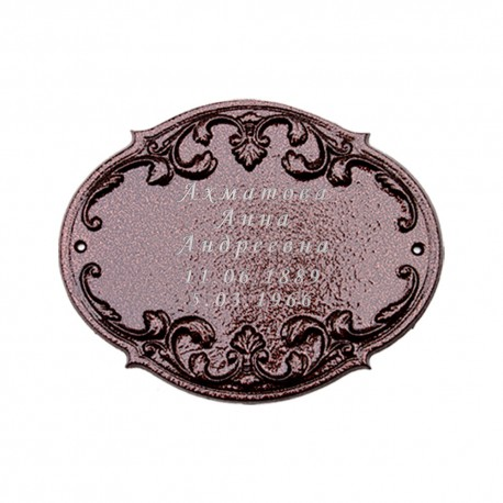 Табличка на памятник «Большая №7» с гравировкой (шрифт А)