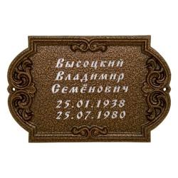 Табличка  на памятник «Большая №8» с гравировкой (шрифт В)