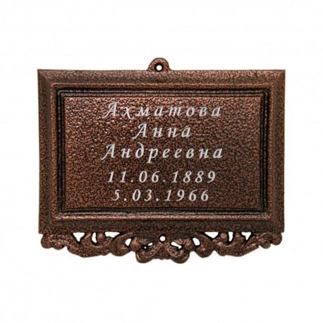 Табличка на памятник «Большая №9» с гравировкой (шрифт А)