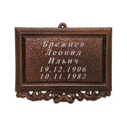 Табличка на памятник «Большая №9» с гравировкой (шрифт Б)