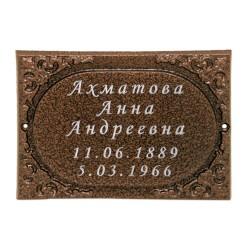 Табличка на памятник «Большая №10» с гравировкой (шрифт А)