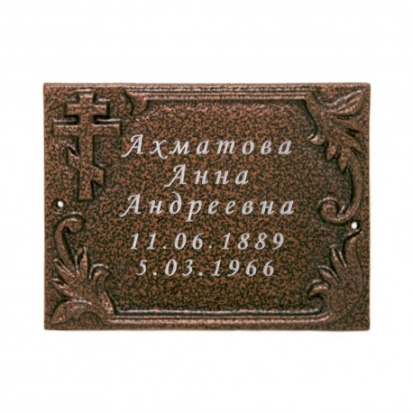 Табличка на памятник «Большая №11» с гравировкой (шрифт А)