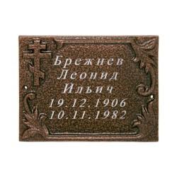 Табличка на памятник «Большая №11» с гравировкой (шрифт Б)