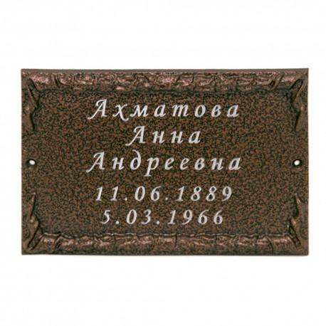 Табличка на памятник «Большая №12» с гравировкой (шрифт А)