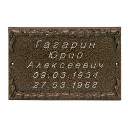 Табличка на памятник «Большая №12» с гравировкой (шрифт Г)