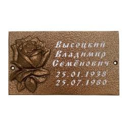 Табличка на памятник «Большая с розой» с гравировкой (шрифт В)