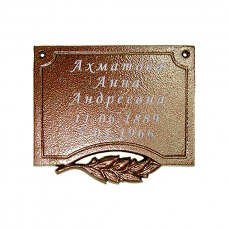 Табличка на памятник «Средняя №1» с гравировкой (шрифт А)