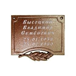 Табличка на памятник «Средняя №1» с гравировкой (шрифт В)