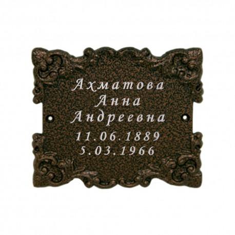 Табличка на памятник «Средняя №2» с гравировкой (шрифт А)