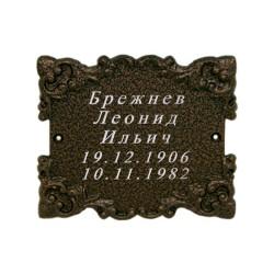 Табличка на памятник «Средняя №2» с гравировкой (шрифт Б)
