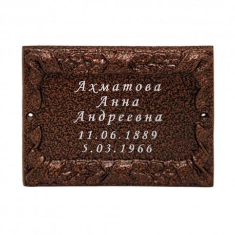 Табличка на памятник «Средняя №3» с гравировкой (шрифт А)