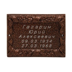 Табличка на памятник «Средняя №3» с гравировкой (шрифт Г)