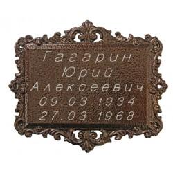 Табличка «Средняя №5»