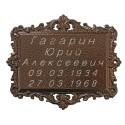 Табличка «Средняя №5» с гравировкой