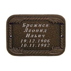 Табличка «Малая овальная» с гравировкой (шрифт Б)