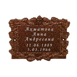 Табличка на памятник «Малая с дубом» с гравировкой (шрифт А)