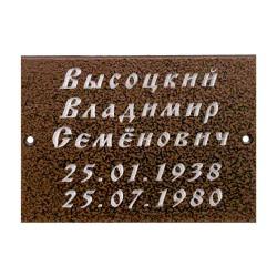 Табличка на памятник «Простая А» (шрифт В)