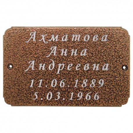 Табличка на памятник «Простая Б» с гравировкой (шрифт А)