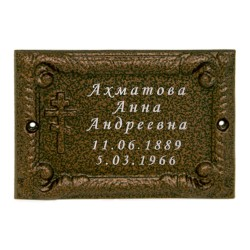 Табличка на памятник «Малая с крестиком» с гравировкой (шрифт А)