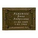Табличка «Малая с крестиком» с гравировкой