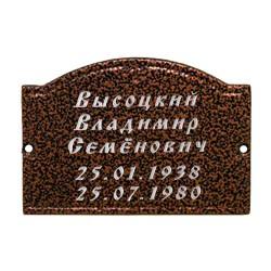 Табличка на памятник «Мини» с гравировкой (шрифт В)