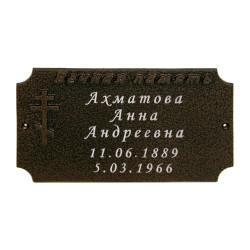 Табличка на памятник «Вечная память» с гравировкой (шрифт А)