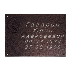 Табличка на памятник «Мусульманская» с гравировкой (шрифт Г)