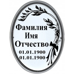 Табличка на памятник «Овал 1»