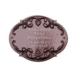Табличка «Большая №7» с гравировкой