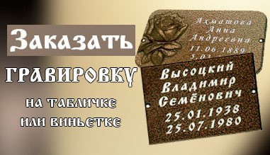 Заказать гравировку ритуальной, мемориальной таблички или виньетки